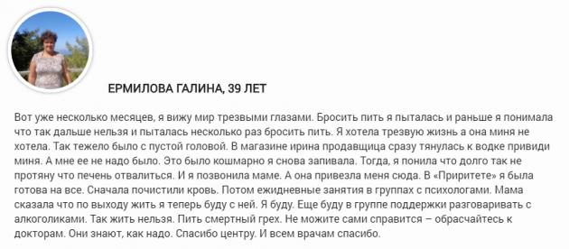 Отзыв пациента о центр Приоритет в Санкт-Петербурге - narkologicheskaja-klinika-spb.ru