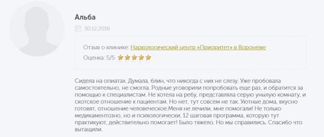 Отзыв пациента о центр Приоритет в Воронеже - narko-kliniki.ru