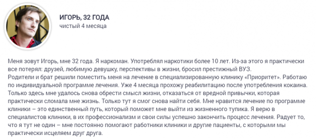 Отзыв пациента о центр Приоритет в Воронеже - narkologicheskaja-klinika-voronezh.ru