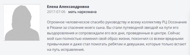 Отзыв пациента о центр Программа Осознание в Рязани - lechenie-narko-ryazan.ru