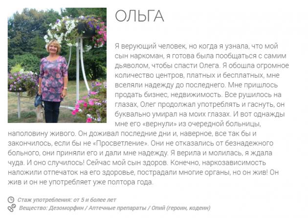 Отзыв пациента о центр Просветление в Нижнем Новгороде – лечение-наркомании-нижнийновгород.рф
