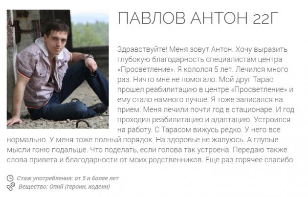 Отзыв пациента о центр Просветление в Санкт-Петербурге – лечение-наркомании-спб.рф