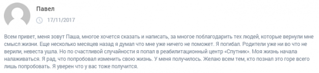 Отзыв пациента о центр Спутник-Краснодар - clinic-top.ru