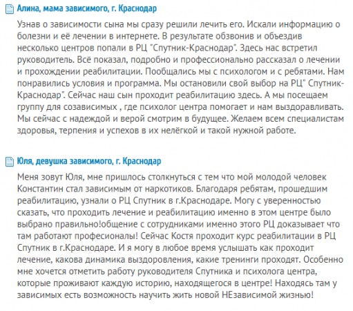 Отзыв пациента о центр Спутник-Краснодар - krasnodar-rebcentr.ru
