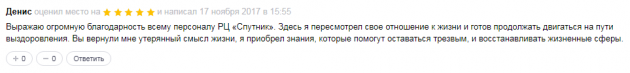 Отзыв пациента о центр Спутник-Краснодар - krasnodar.zoon.ru