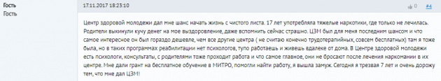 Отзыв пациента о центр Цент здоровой молодежи Белгород - trezveyu.ru
