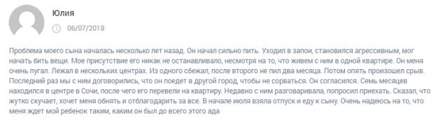 Отзыв пациента о центр Цент здоровой молодежи Сочи - clinic-top.ru