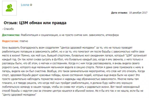 Отзыв пациента о центр Цент здоровой молодежи Сочи - otzyvy.pro