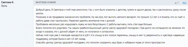 Отзыв пациента о центр Цент здоровой молодежи Сочи - trezveyu.ru
