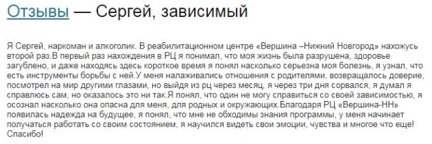 Отзыв пациента о центр Вершина – Нижний Новгород - narkokliniki.ru