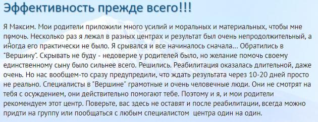 Отзыв пациента о центр Вершина – Самара - vershina-samara.ru