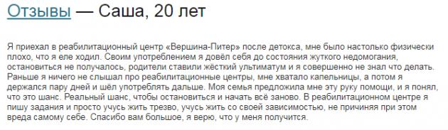 Отзыв пациента о центр Вершина – Санкт-Петербург- narkokliniki.ru