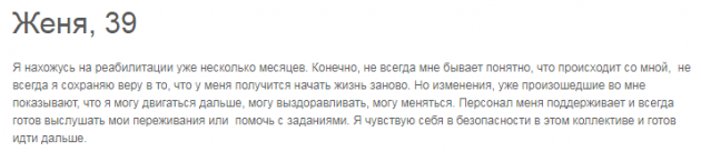 Отзыв пациента о центр Вершина – Санкт-Петербург- narkologiya-peterburg.ru