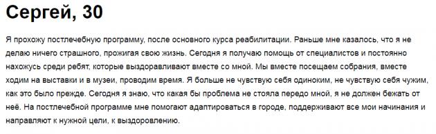 Отзыв пациента о центр Вершина – Санкт-Петербург- reabilitaciya-peterburg.ru