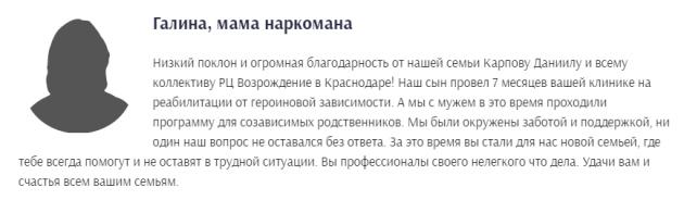 Отзыв пациента о центр Возрождение Краснодар - revival-krasnodar.ru