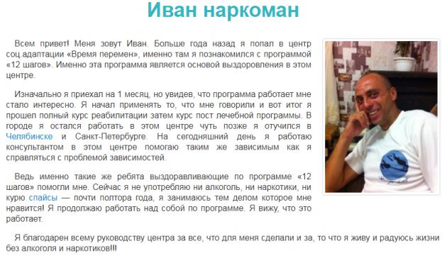 Отзыв пациента о центр Время перемен Екатеринбург - narkomanii-lechenie.comm