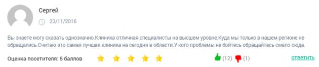 Отзыв пациента о центр Здоровая жизнь Москва - clinic-top.ru