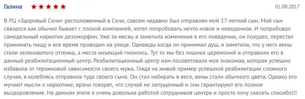 Отзыв пациента о центр Здоровый Сочи - sochi.czm.su
