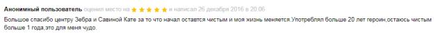 Отзыв пациента о центр Зебра и К Москва- - zoon.ru