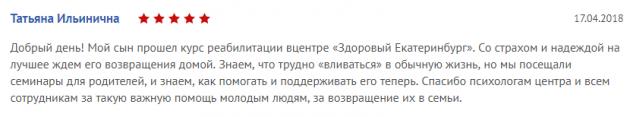 Отзыв пациента о центр - ekb.czm.su