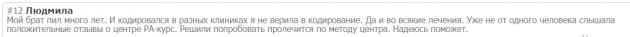Отзыв пациента о центре Ра-Курс в Краснодаре - ra-kurs-sng.ru