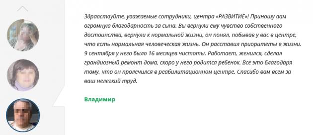 Отзыв пациента о центре Развитие в Краснодаре - razvitie-krasnodar.ru