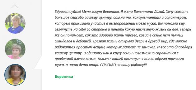 Отзыв пациента о центре Развитие в Санкт-Петербурге - spb-rebcentr.ru
