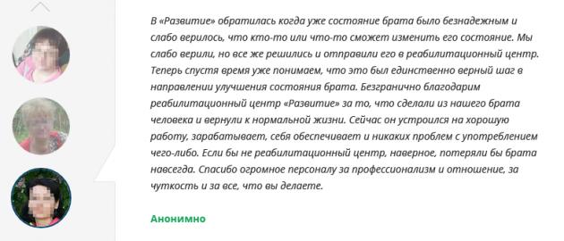 Отзыв пациента о центре Развитие в Воронеже - voronezh-rebcentr.ru