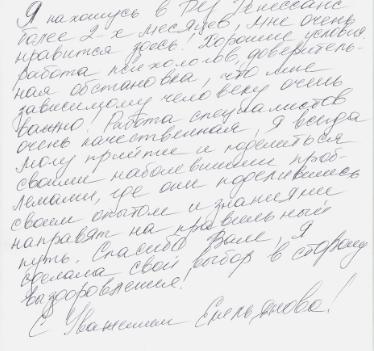 Отзыв пациента о центре Ренессанс в Воронеже - netnarkotiky.ru