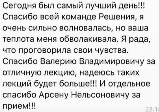 Отзыв пациента о центре Решение в Краснодаре - reshenie-krasnodar.ru