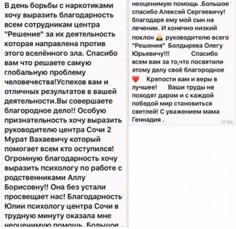 Отзыв пациента о центре Решение в Сочи - reshenie-sochi.ru