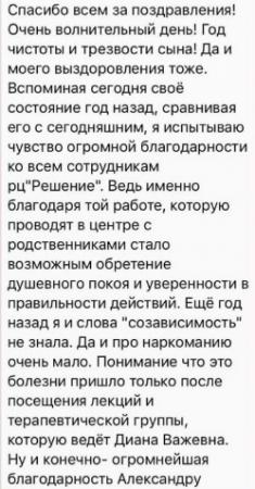 Отзыв пациента о центре Решение в Воронеже - reshenie-voronezh.ru