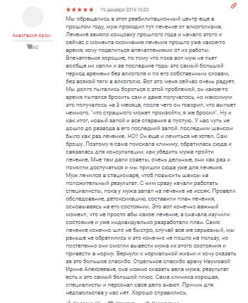 Отзыв пациента о центре Респект в Москве - yell.ru