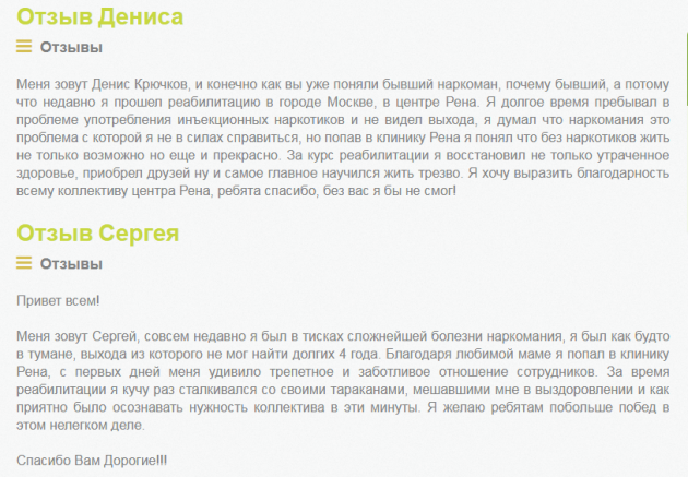 Отзыв пациента о центре Резидент-РеНа в Москве - risident.comm