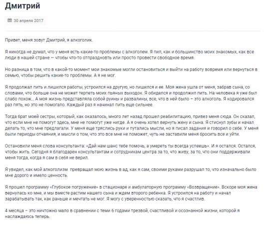 Отзыв пациента о центре Школа Независимости в Санкт-Петербурге - netzav.ru