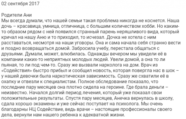 Отзыв пациента о центре Содействия в Москве - nc-sodeistvie.ru