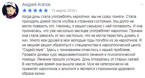 Отзыв пациента о центре Содействия в Москве - ru-ru.facebook.comm