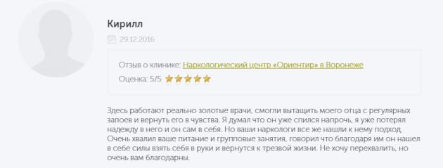 Отзыв пациента центр Ориентир в Воронеже - narko-kliniki.ru