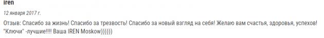 Отзыввы о Центр Ключи в Москве
