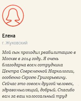 Отзыввы о Центр Современной Наркологии и Реабилитации - stopnarcotic.ru