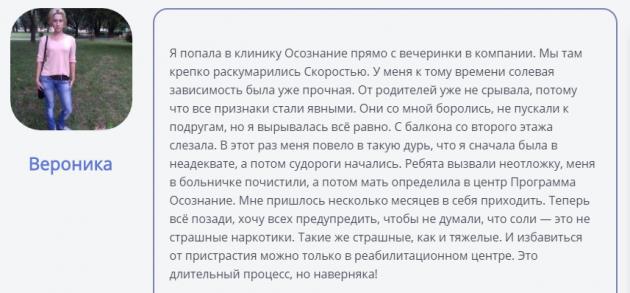 Отзыввы о клинике Программа Осознание в Москве - lechenie-narko-moscow.ru