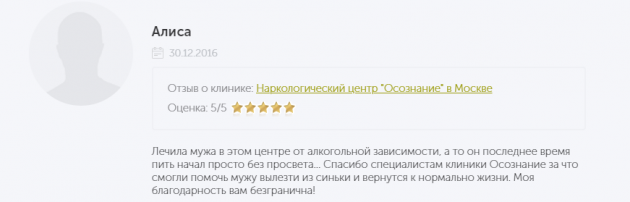 Отзыввы о клинике Программа Осознание в Москве - narko-kliniki.ru