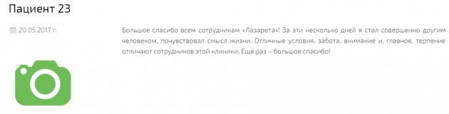 Отзыввы о центр Лазарет в Санкт-Петербурге