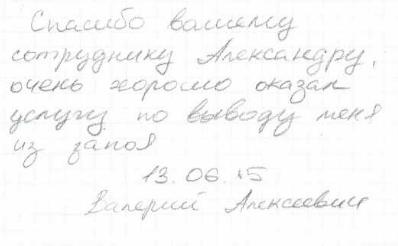 Отзыввы о центр Меридиан в Воронеже - voroneg.rcmeridian.ru