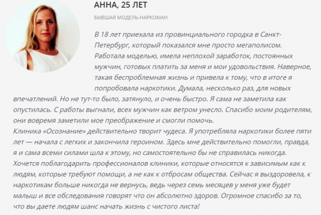 Отзыввы о центр Осознание в Санкт-Петербурге - lechenie-narko-spb.ru