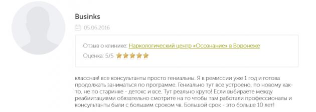 Отзыввы о центр Осознание в Воронеже - narko-kliniki.ru