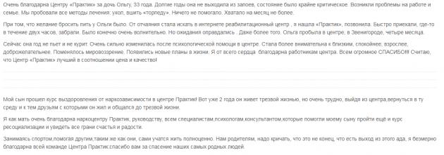 Отзыввы о центр Практик в Москве - narkomaniya-net.ru