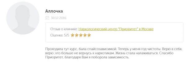 Отзыввы о центр Приоритет в Москве - narko-kliniki.ru