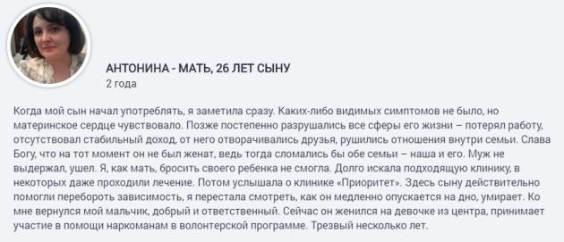 Отзыввы о центр Приоритет в Москве - narkologicheskaja-klinika-moscow.ru