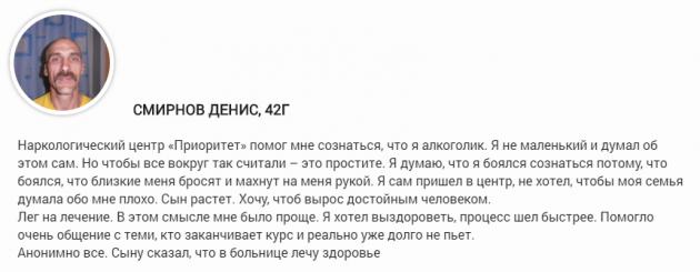 Отзыввы о центр Приоритет в Санкт-Петербурге - narkologicheskaja-klinika-spb.ru